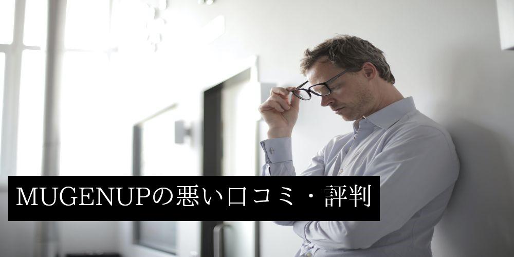 MUGENUPの悪い口コミ・評判