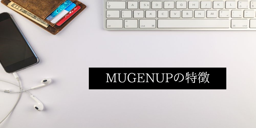 MUGENUPの特徴