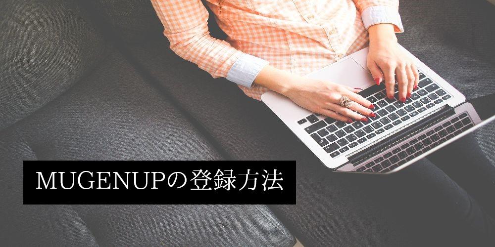 MUGENUPの登録方法