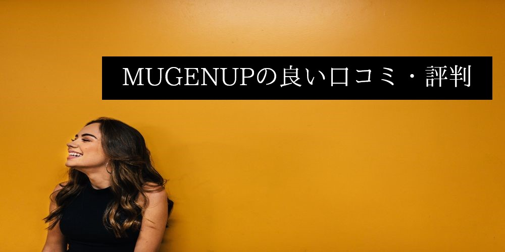 MUGENUPの良い口コミ・評判