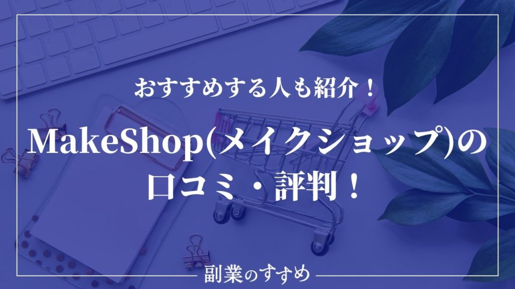MakeShop(メイクショップ)の口コミ・評判!おすすめする人も紹介!