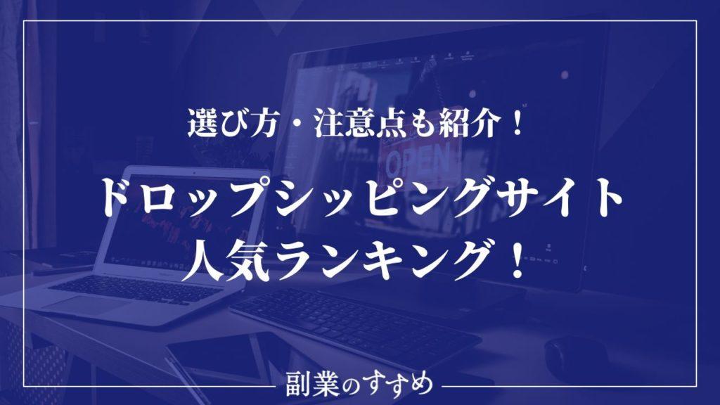 ドロップシッピングサイト人気ランキング!選び方・注意点も紹介!