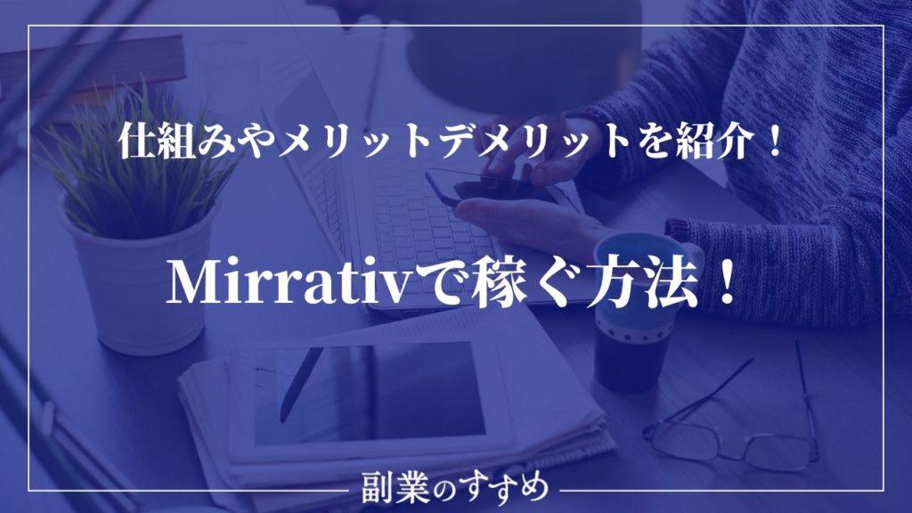 Mirrativ(ミラティブ)で稼ぐ方法!仕組みやメリットデメリットを紹介!