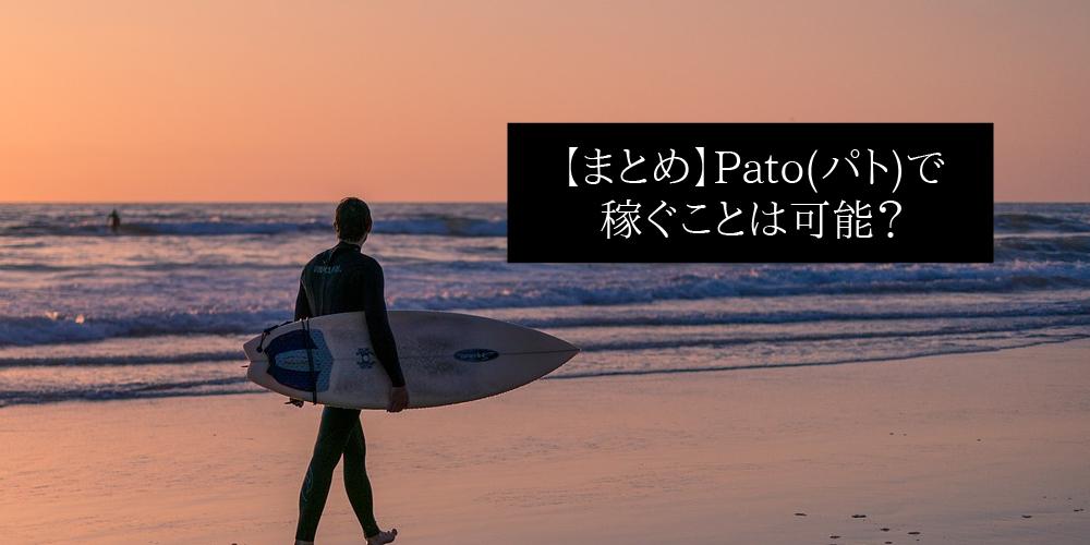 Patoまとめ