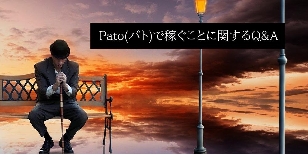 Patoで稼ぐことに関するQA