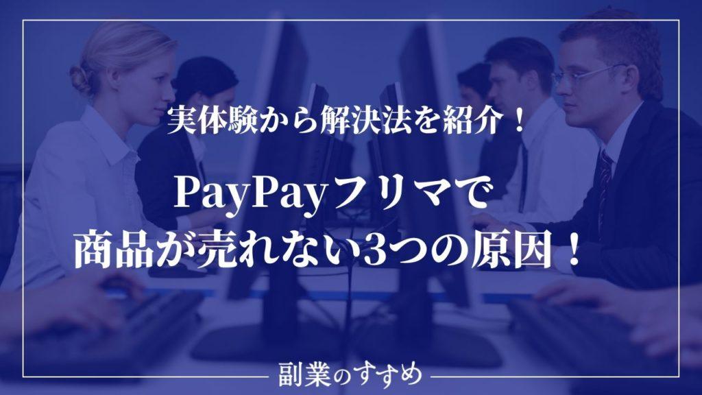 PayPayフリマで商品が売れない3つの原因!実体験から解決法を紹介!