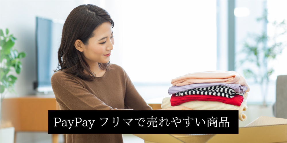 PayPayフリマで売れやすい商品