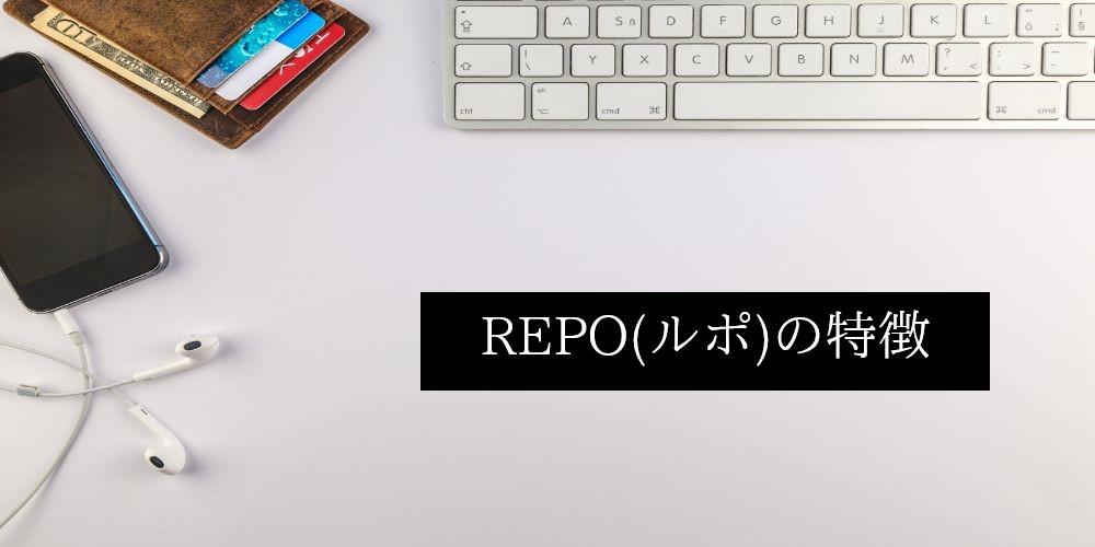 REPO(ルポ)の特徴