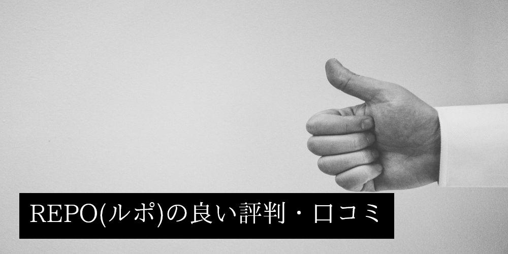 REPO(ルポ)の良い評判・口コミ