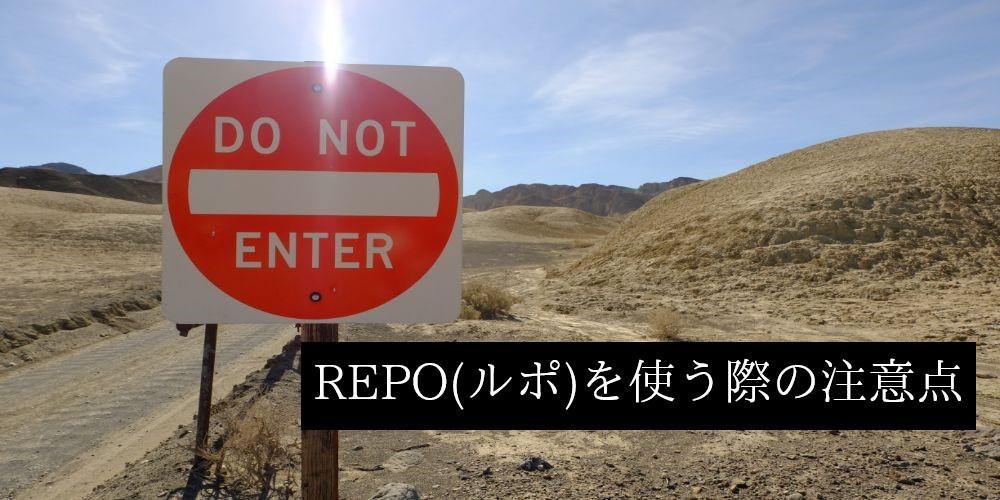REPO(ルポ)を使う際の注意点