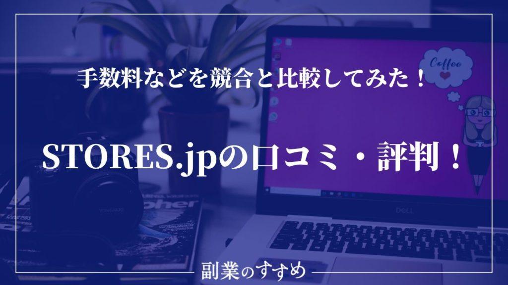 STORES.jpの口コミ・評判!手数料などを競合と比較してみた!