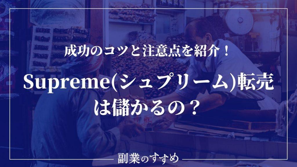 Supreme(シュプリーム)転売は儲かるの?成功のコツと注意点を紹介!