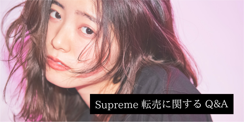 Supreme転売に関するQ&A