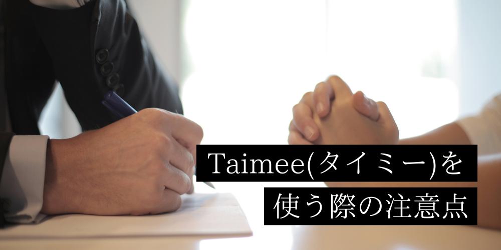 Taimee(タイミー)を使う際の注意点
