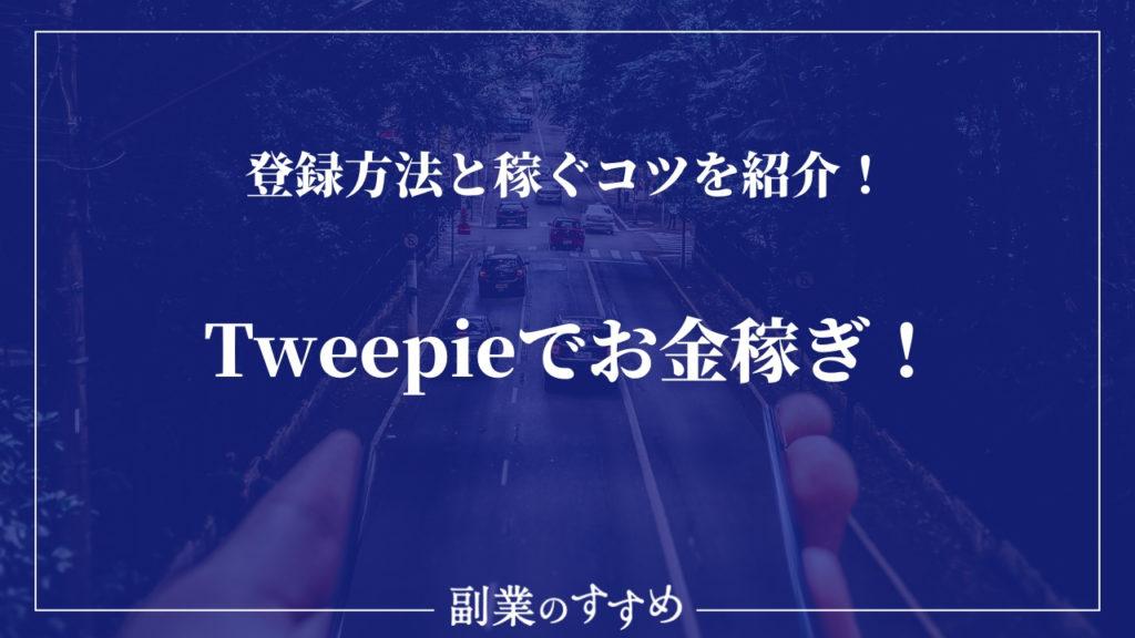 Tweepie(ツイーピー)でお金稼ぎ!登録方法と稼ぐコツを紹介!