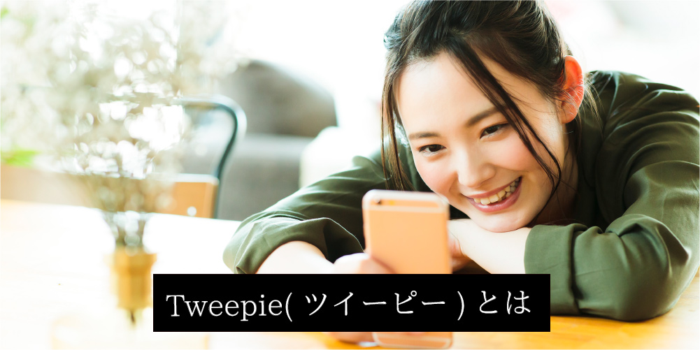 Tweepie(ツイーピー)とは