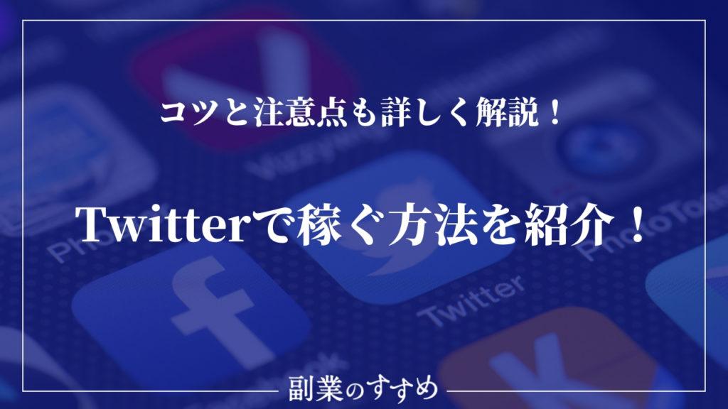 Twitterで稼ぐ方法を紹介!コツと注意点も詳しく解説!