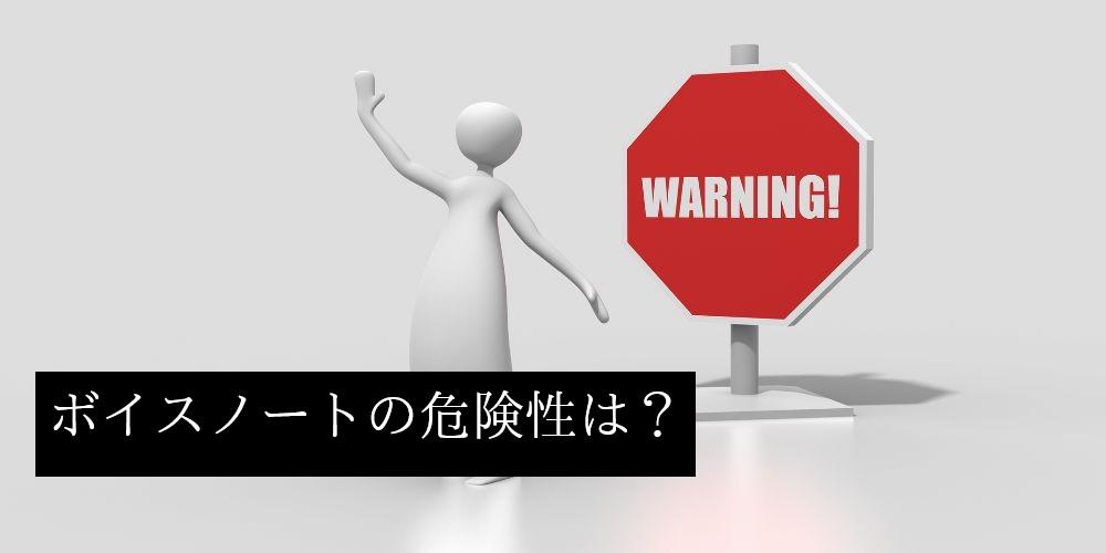 VOICE NOTE(ボイスノート)の危険性は?