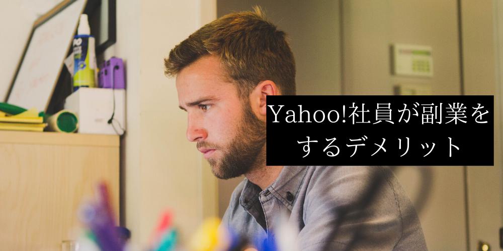 Yahoo!社員が副業をするデメリット