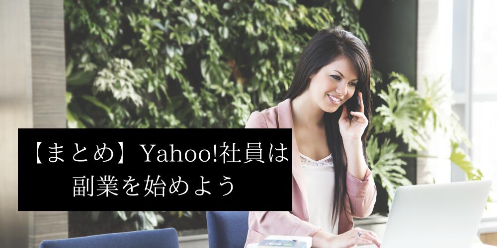 Yahoo!社員は副業を始めよう