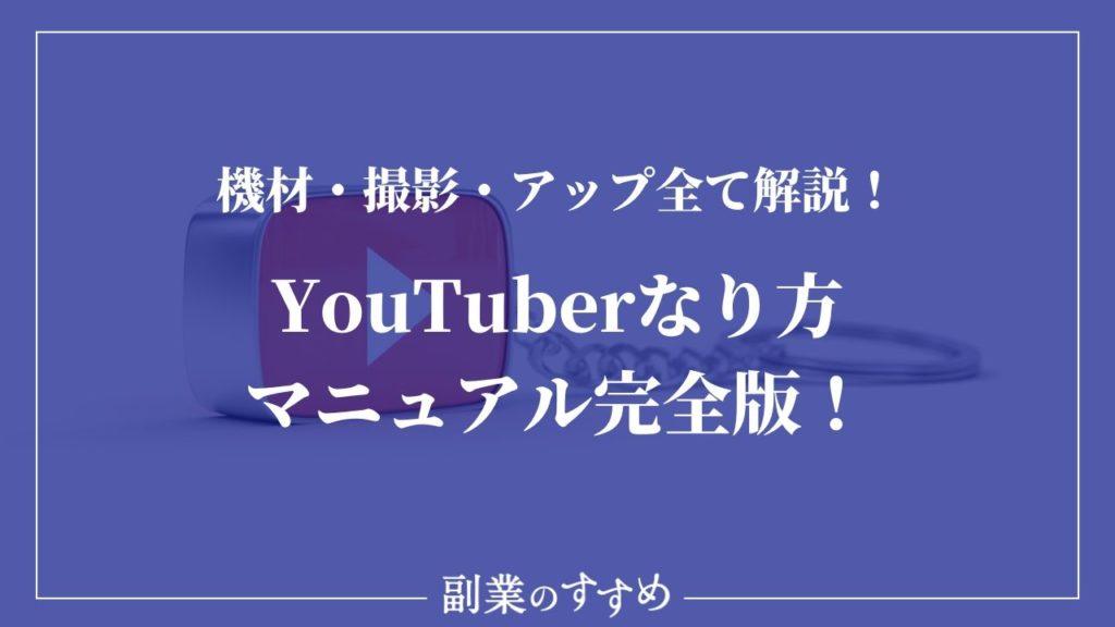 YouTuberなり方マニュアル完全版!機材・撮影・アップ全て解説!