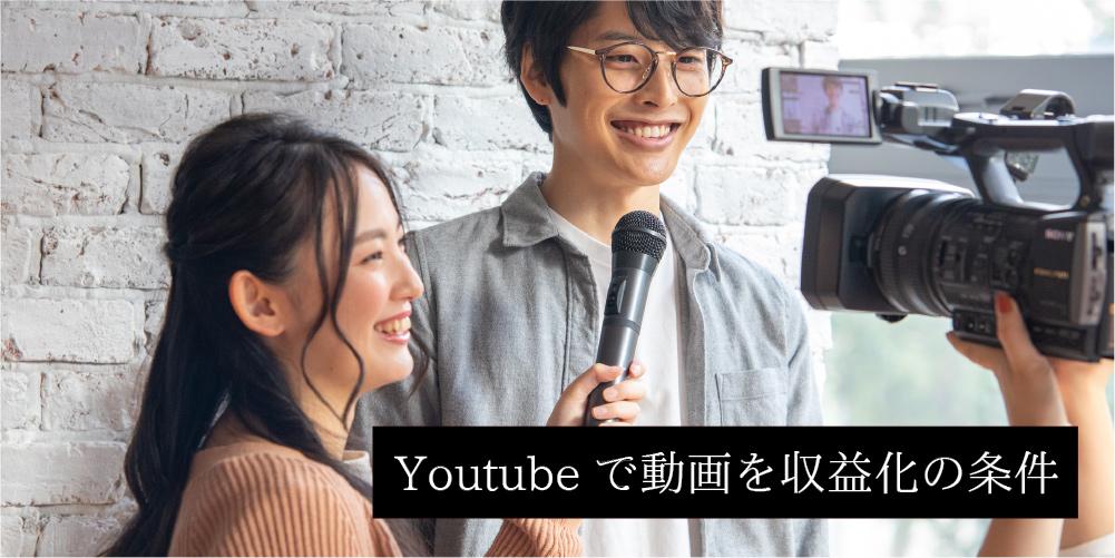 Youtubeで動画を収益化の条件