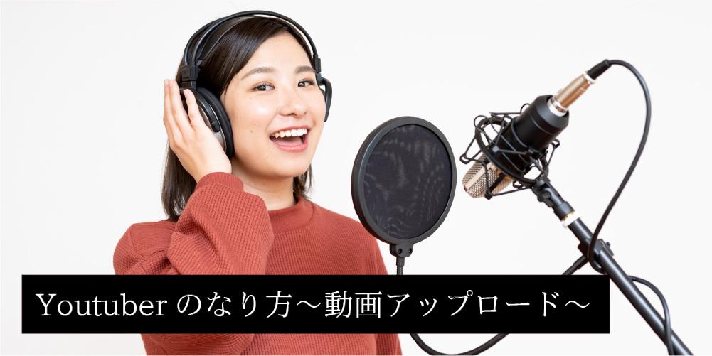 Youtuberのなり方~動画アップロード~