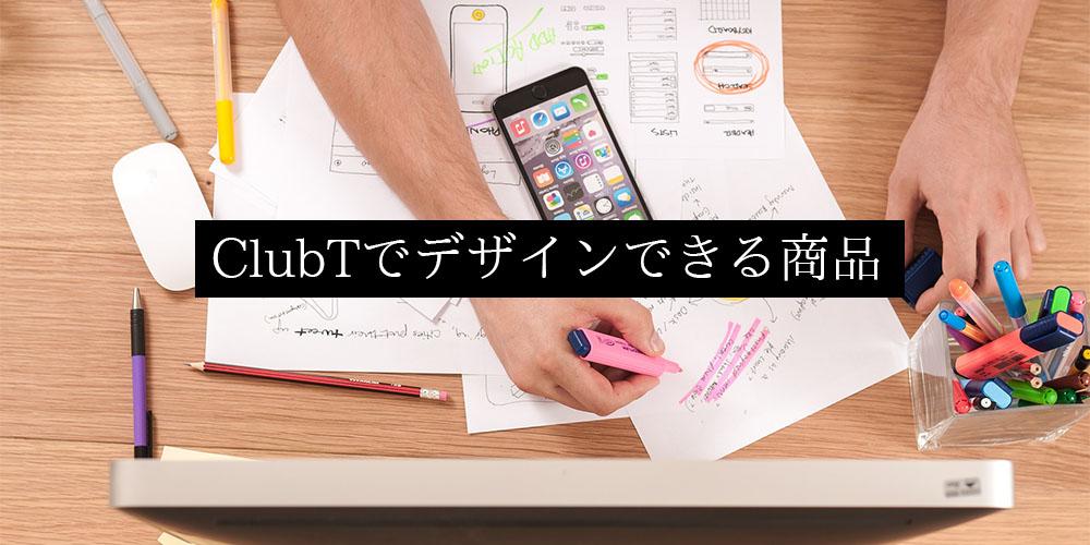 ClubTでデザインできる商品