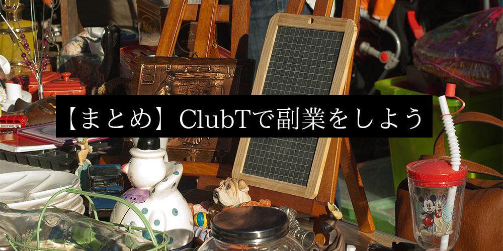 【まとめ】ClubTで副業をしよう