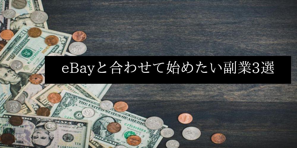 eBayと合わせて始めたい副業3選
