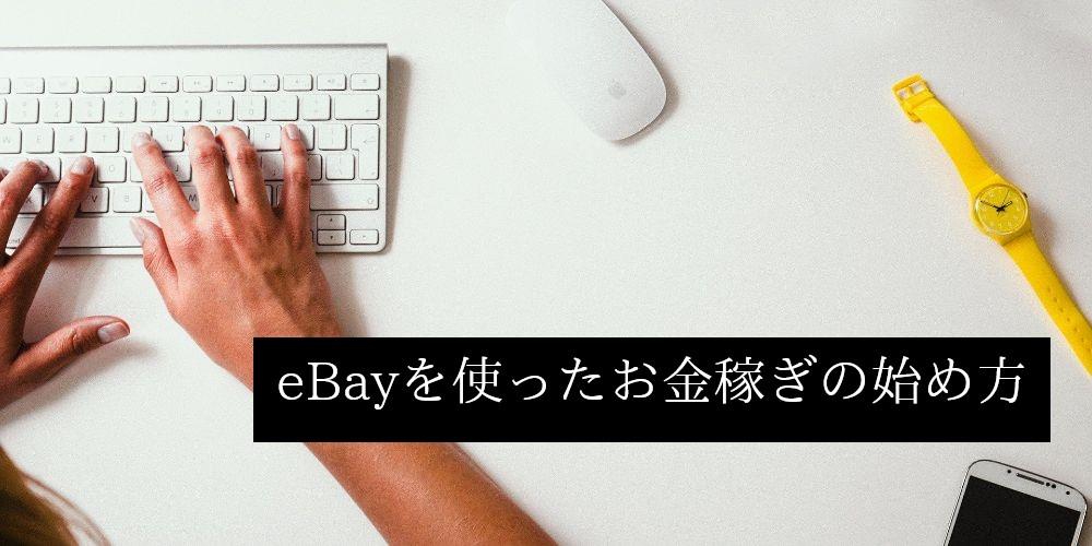 eBayを使ったお金稼ぎの始め方