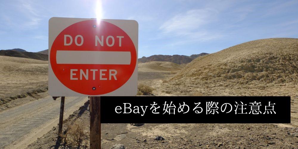 eBayを始める際の注意点