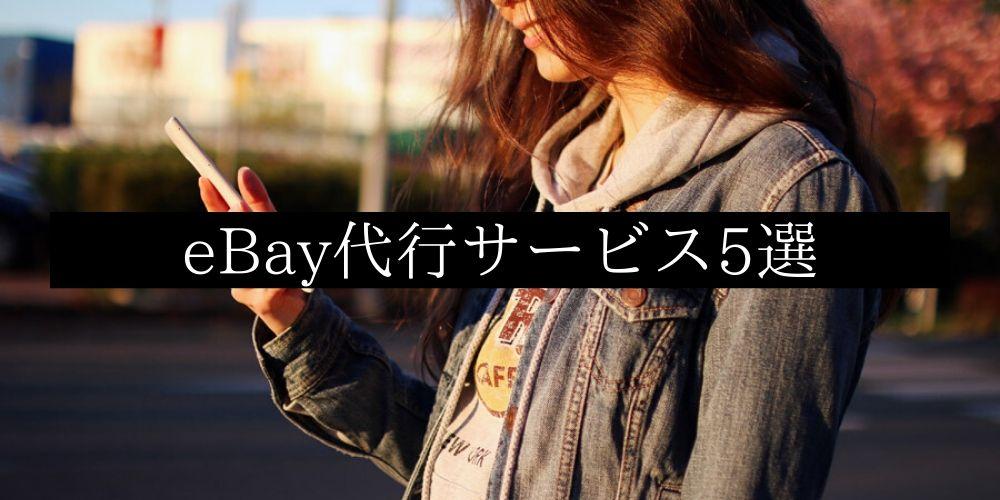 eBay代行サービス5選