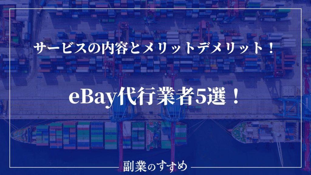 eBay代行業者5選!サービスの内容とメリットデメリットを紹介!