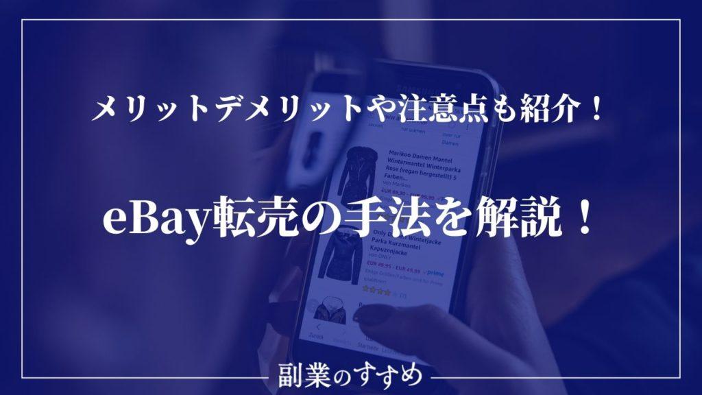 eBay転売の手法を解説!メリットデメリットや注意点も紹介!