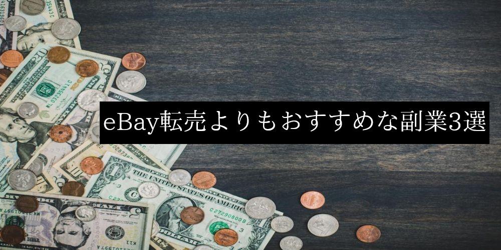 eBay転売よりもおすすめな副業3選