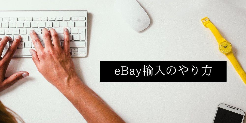 eBay輸入のやり方