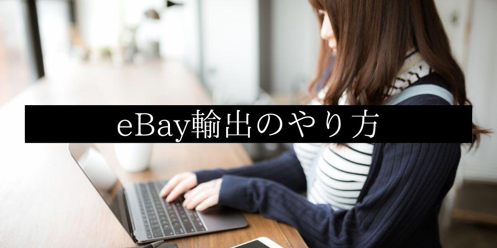 eBay輸出のやり方