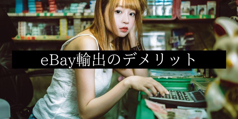 eBay輸出のデメリット