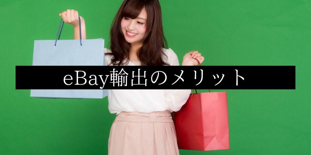 eBay輸出のメリット