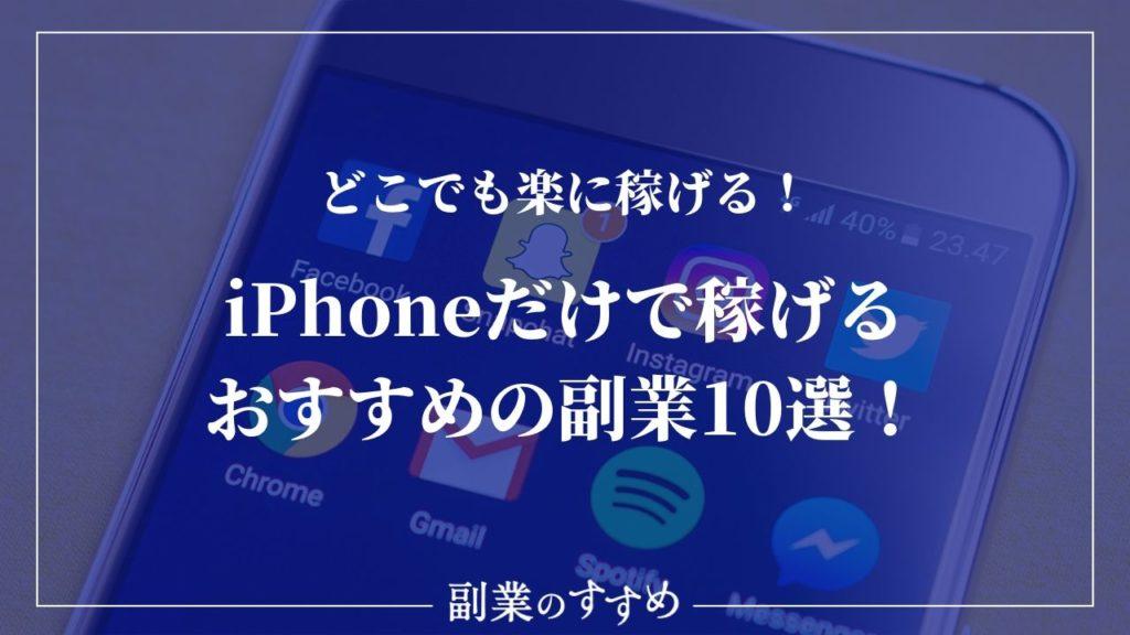 iPhoneだけで稼げるおすすめの副業10選!どこでも楽に稼げる!