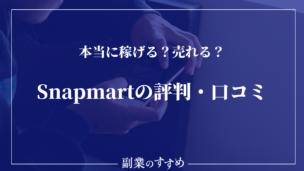Snapmart(スナップマート)の評判