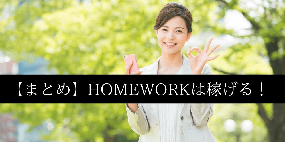 【まとめ】HOMEWORK(ホームワーク)は稼げる!
