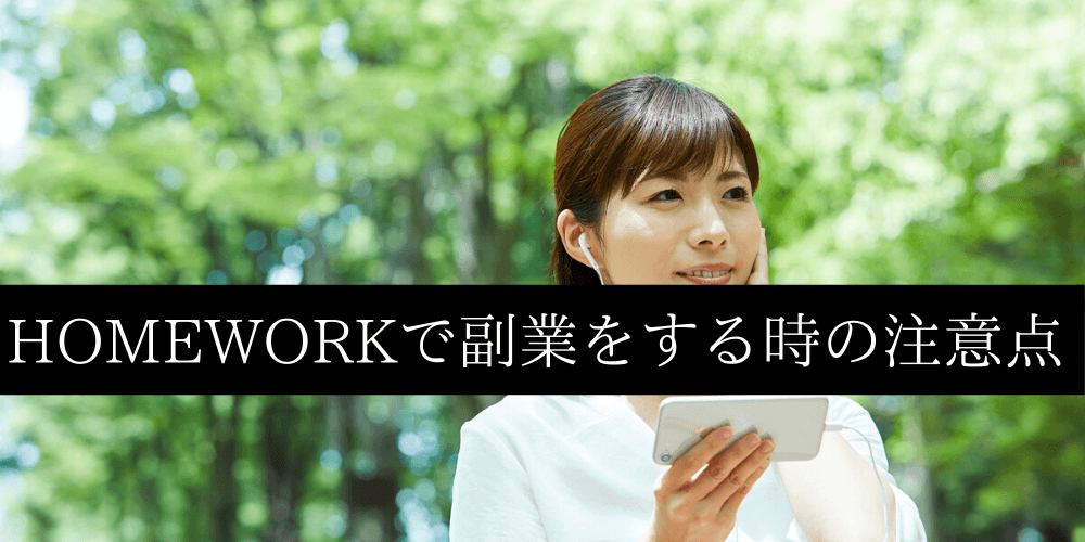 HOMEWORK(ホームワーク)で副業を始めるときの注意点