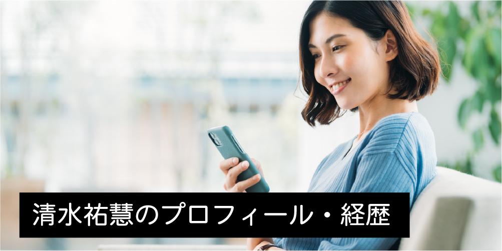 清水祐慧のプロフィール・経歴
