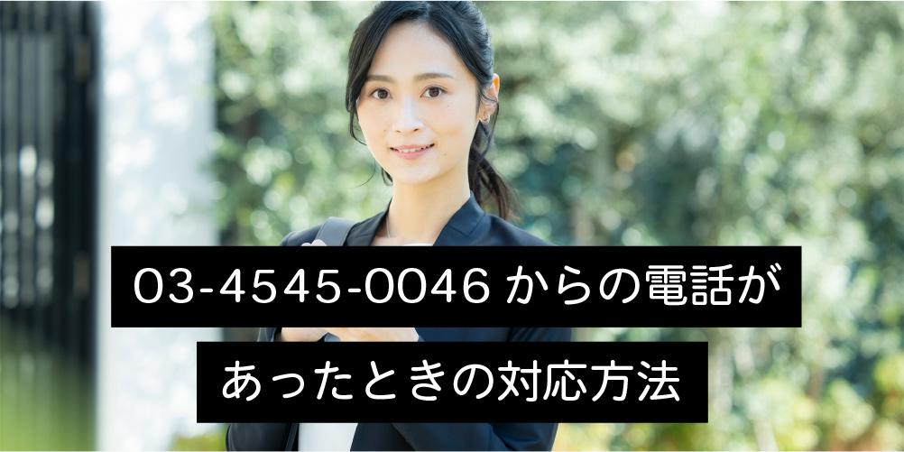 03-4545-0046から電話があったときの対応方法