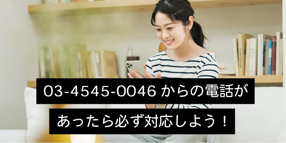 03-4545-0046から電話があったら必ず対応しよう!