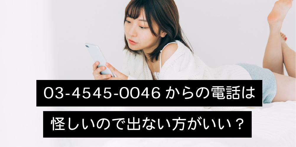 03-4545-0046からの電話は怪しいので出ない方がいい?