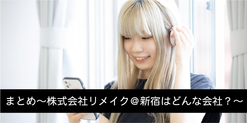 まとめ~株式会社リメイク@新宿はどんな会社?~