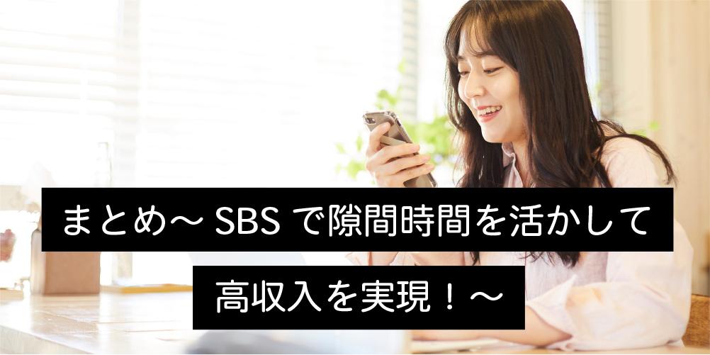 まとめ~SBSで隙間時間を活かして高収入を実現!~